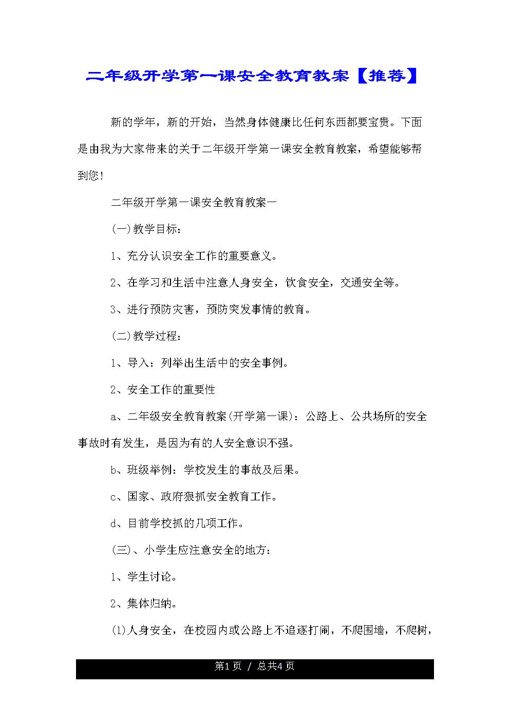 二年级开学第一课安全教育教案【推荐】.doc