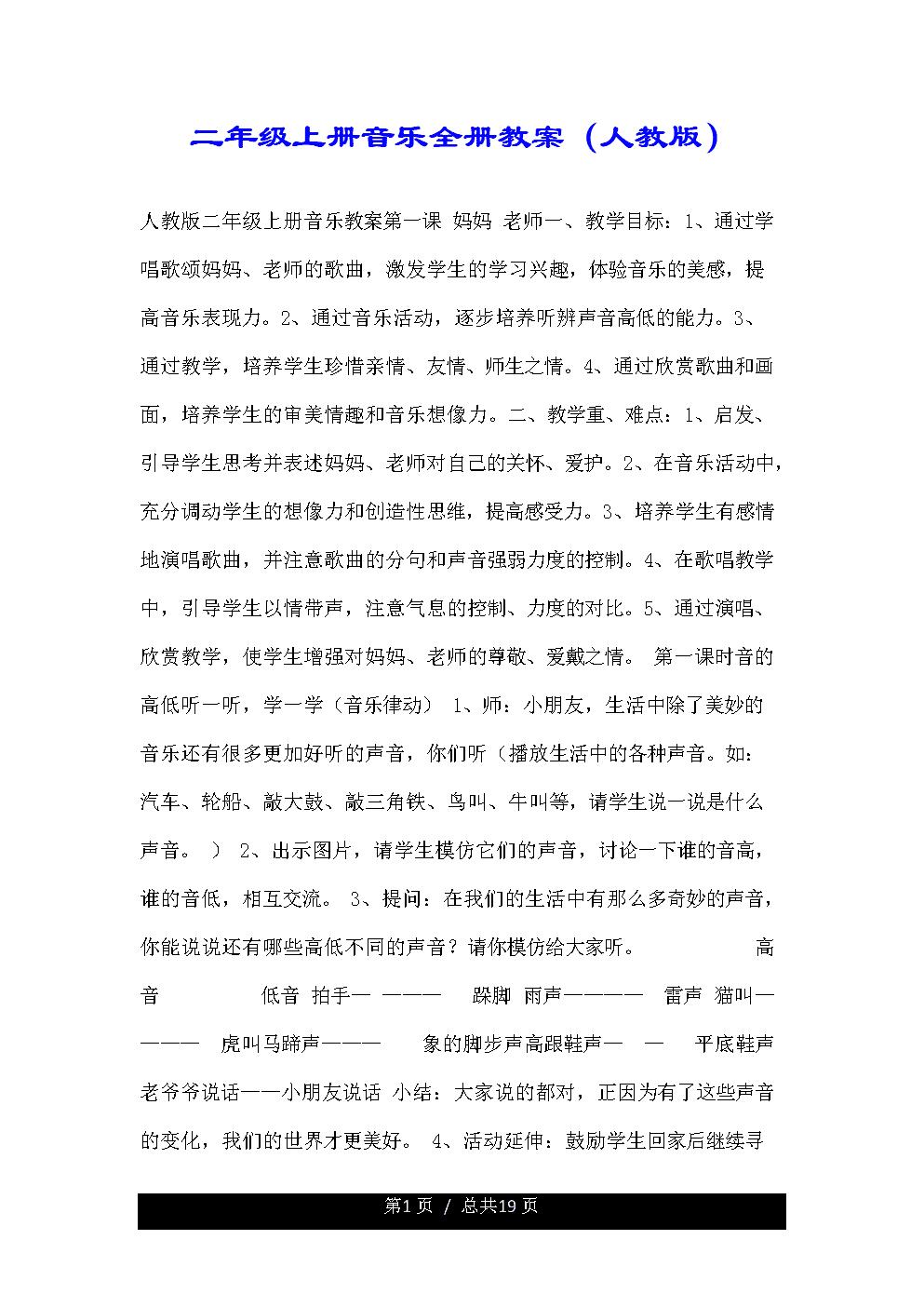 二年级上册音乐全册教案(人教版).doc