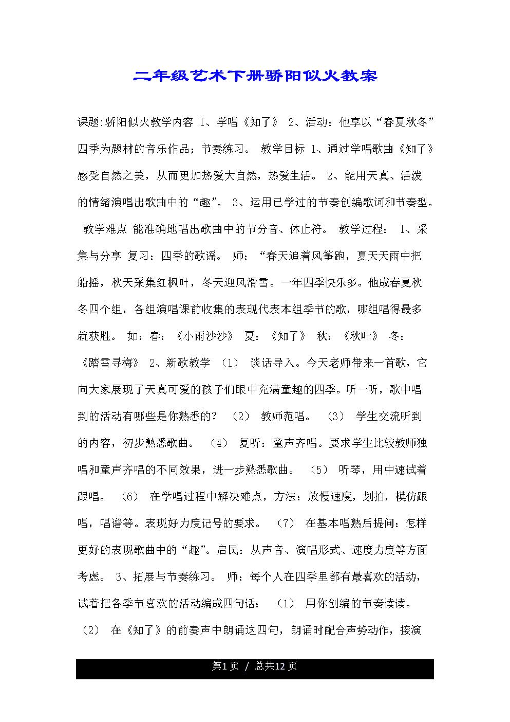 二年级艺术下册骄阳似火教案.doc