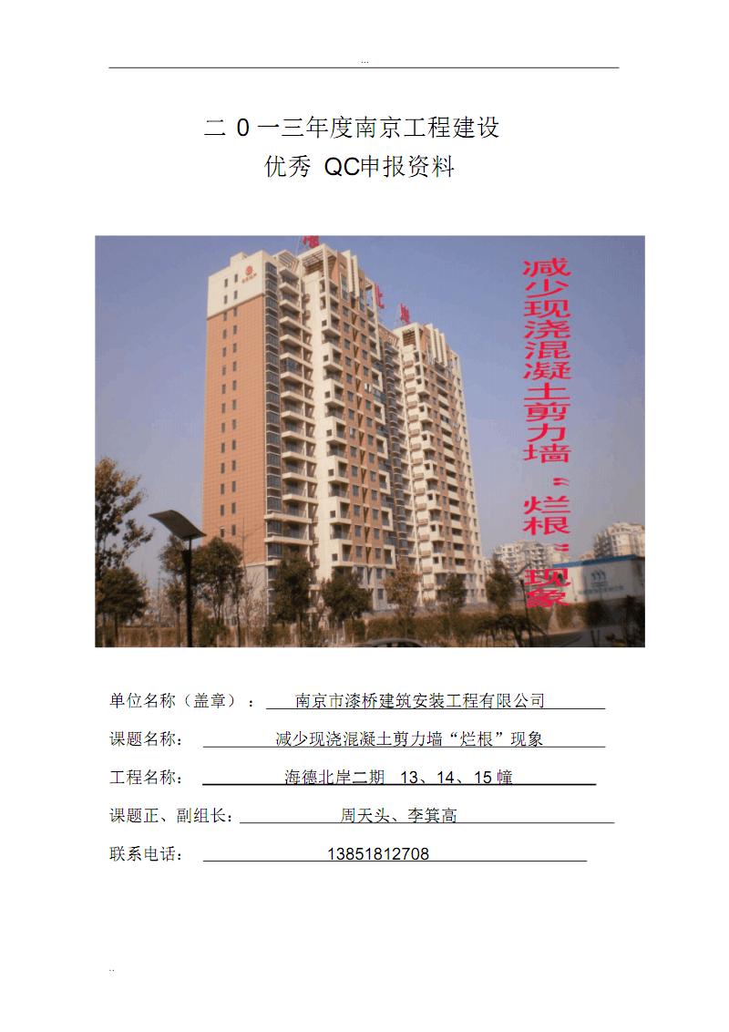 QC成果-减少混凝土烂根现象.pdf