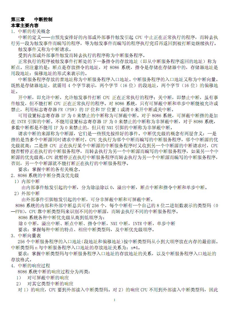 中央电大专科《微机接口技术》期末考试资料 .pdf