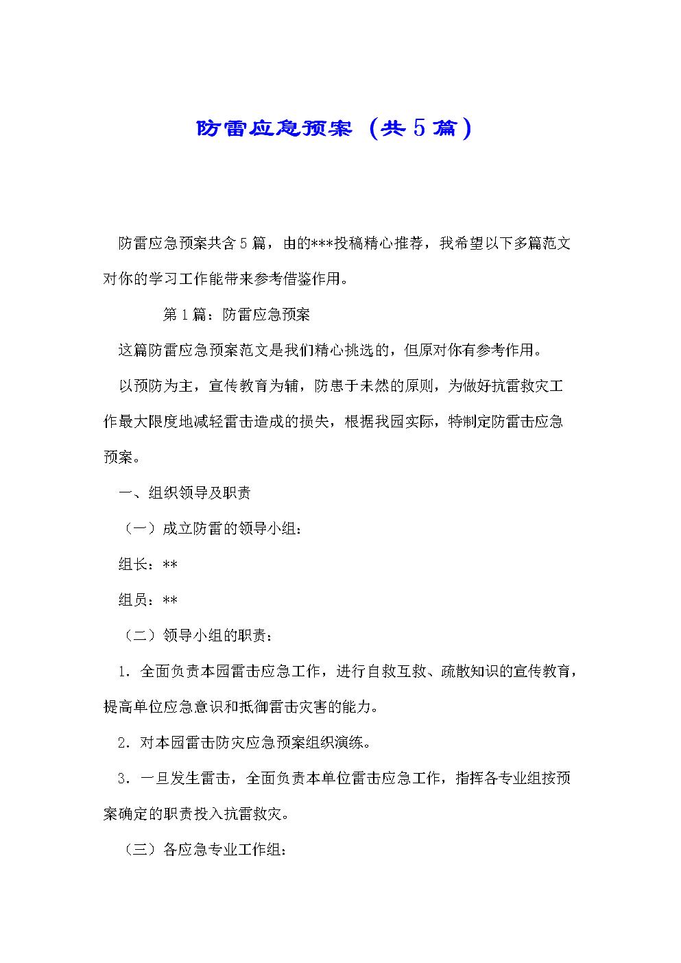 防雷应急预案(共5篇).doc