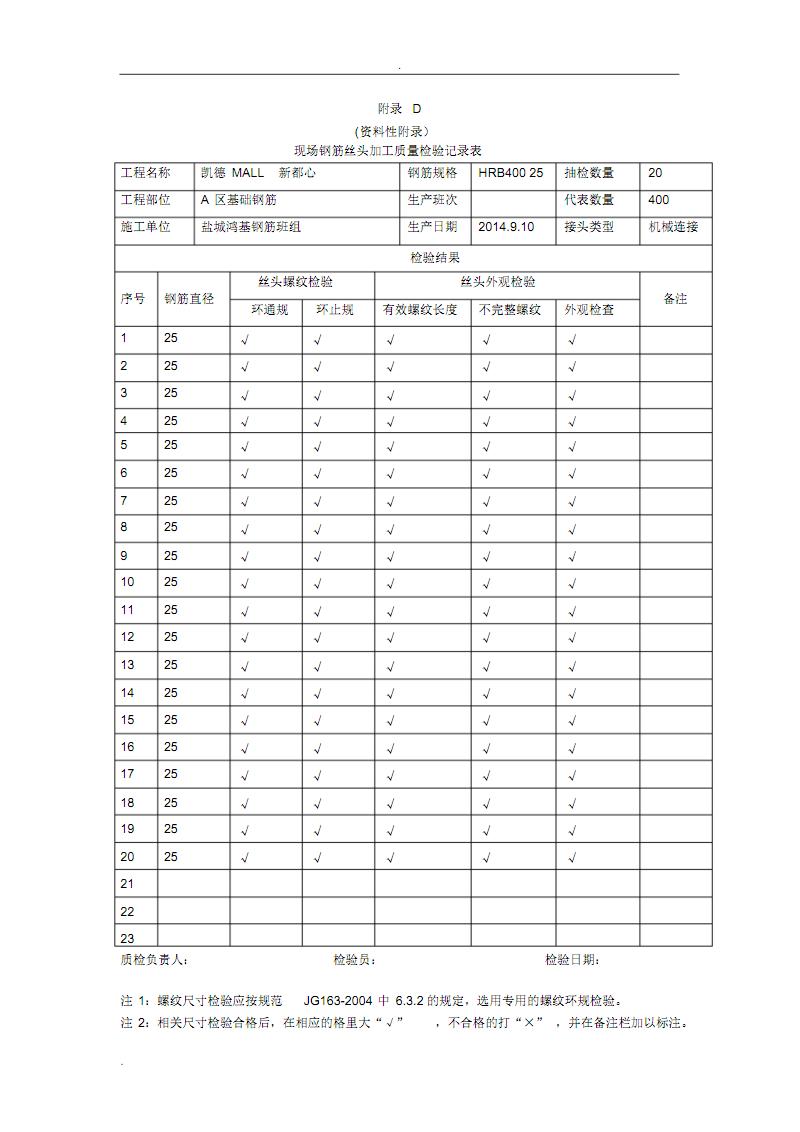 中建八局现场钢筋丝头加工质量检验记录表三检资料.pdf