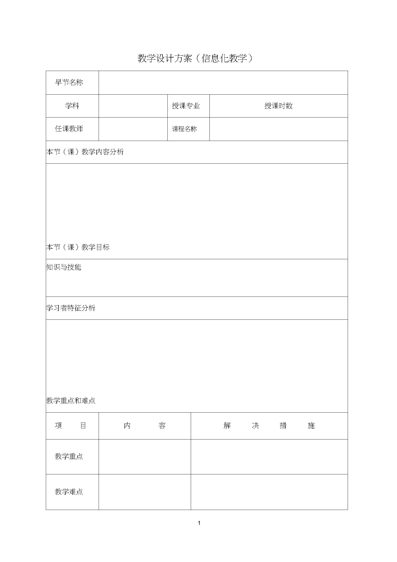 (完整版)专业课类教案参考模板.docx