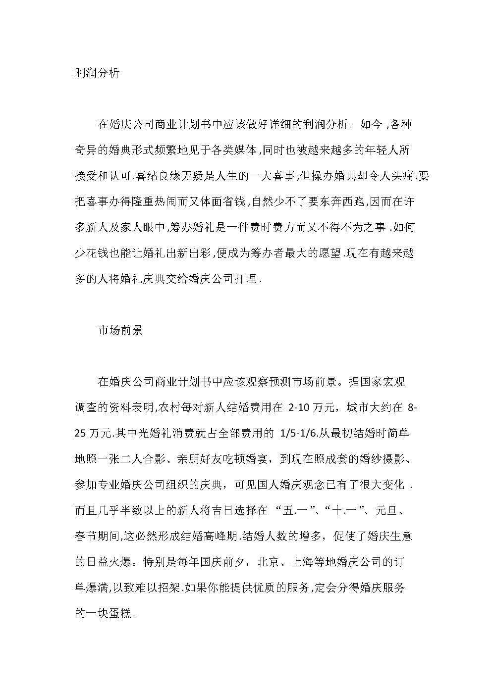 婚礼庆典创业计划书3.doc
