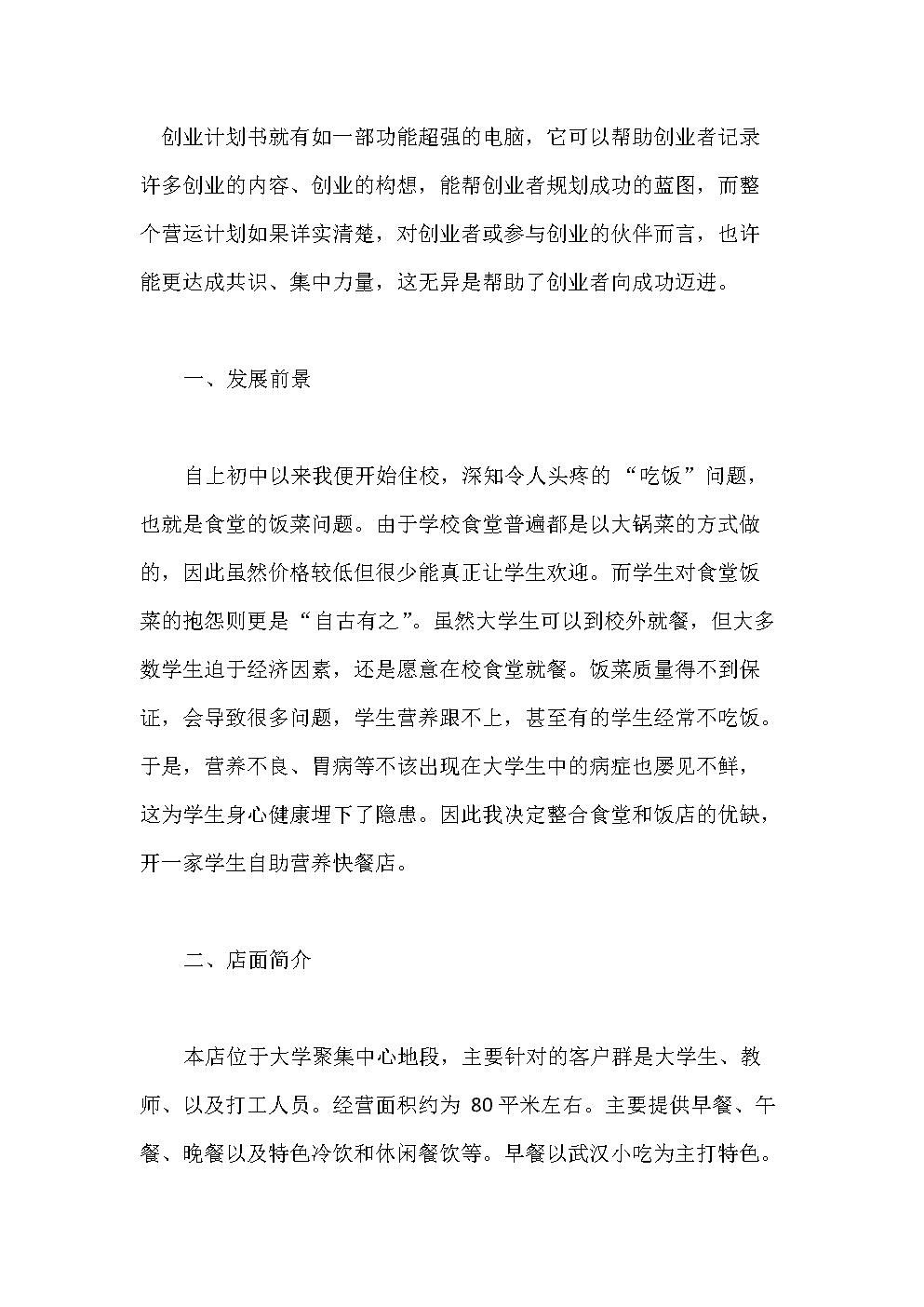 牛肉汤快餐店创业计划书2.doc