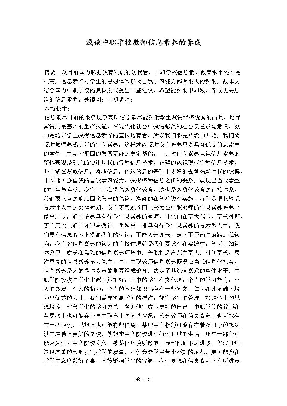 浅谈中职学校教师信息素养的养成.doc