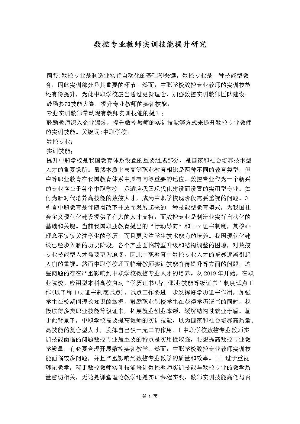 数控专业教师实训技能提升研究.doc