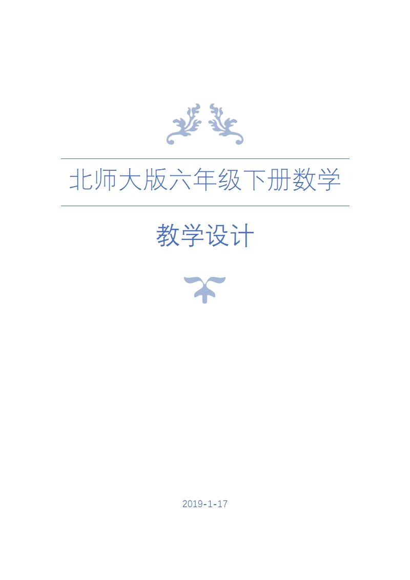 北师大版六年级下册数学全册教案.pdf