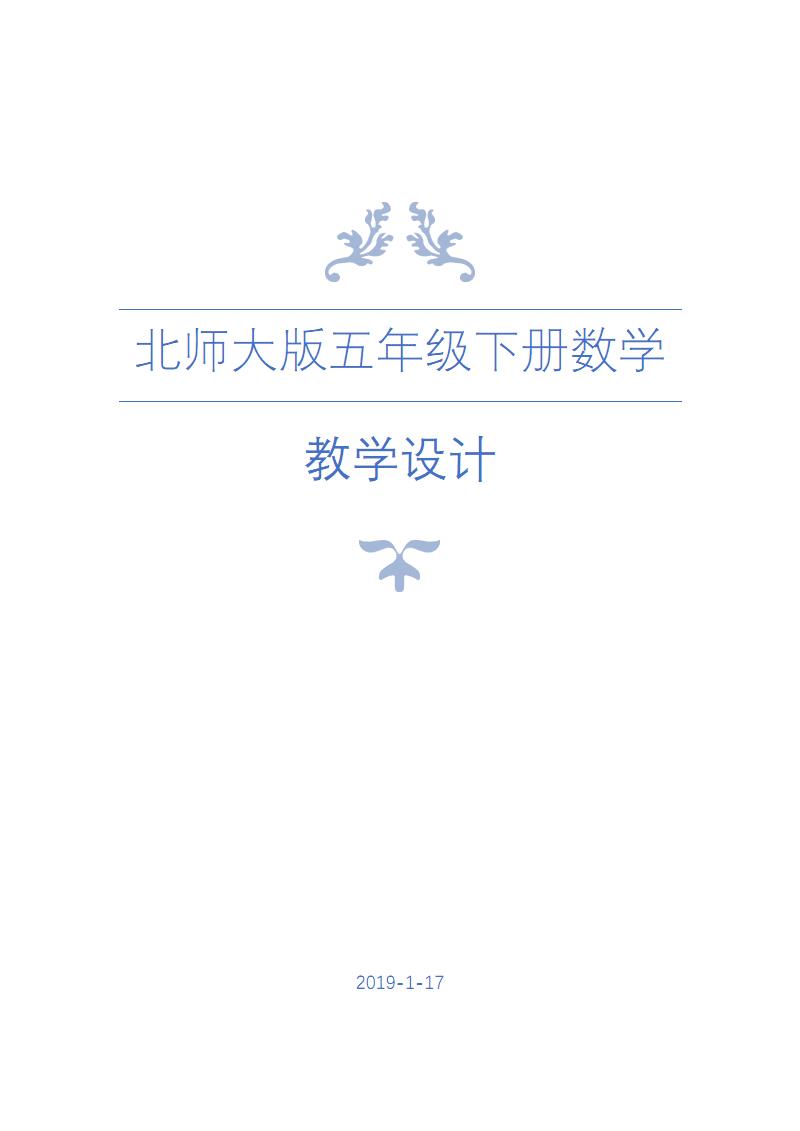 北师大版五年级下册数学全册教案.pdf