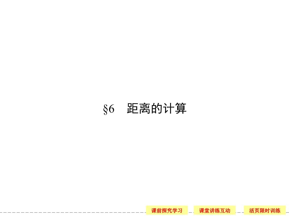 2-6距离的计算课件(北师大版选修2-1).ppt