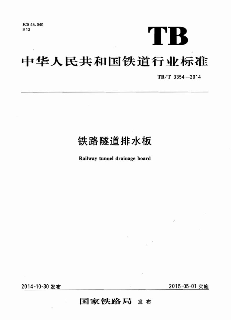 TB-T 3354-2014铁路隧道排水板_(高清-无水印).pdf