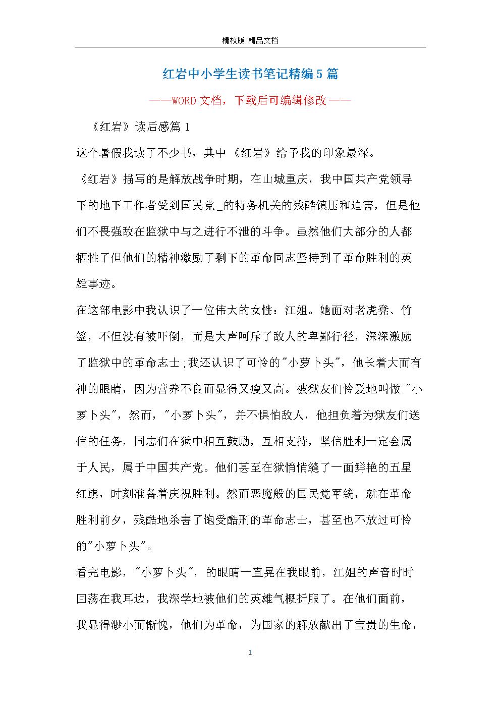 红岩中小学生读书笔记精编5篇.docx