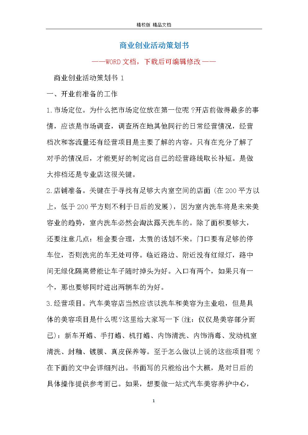 商业创业活动策划书.docx