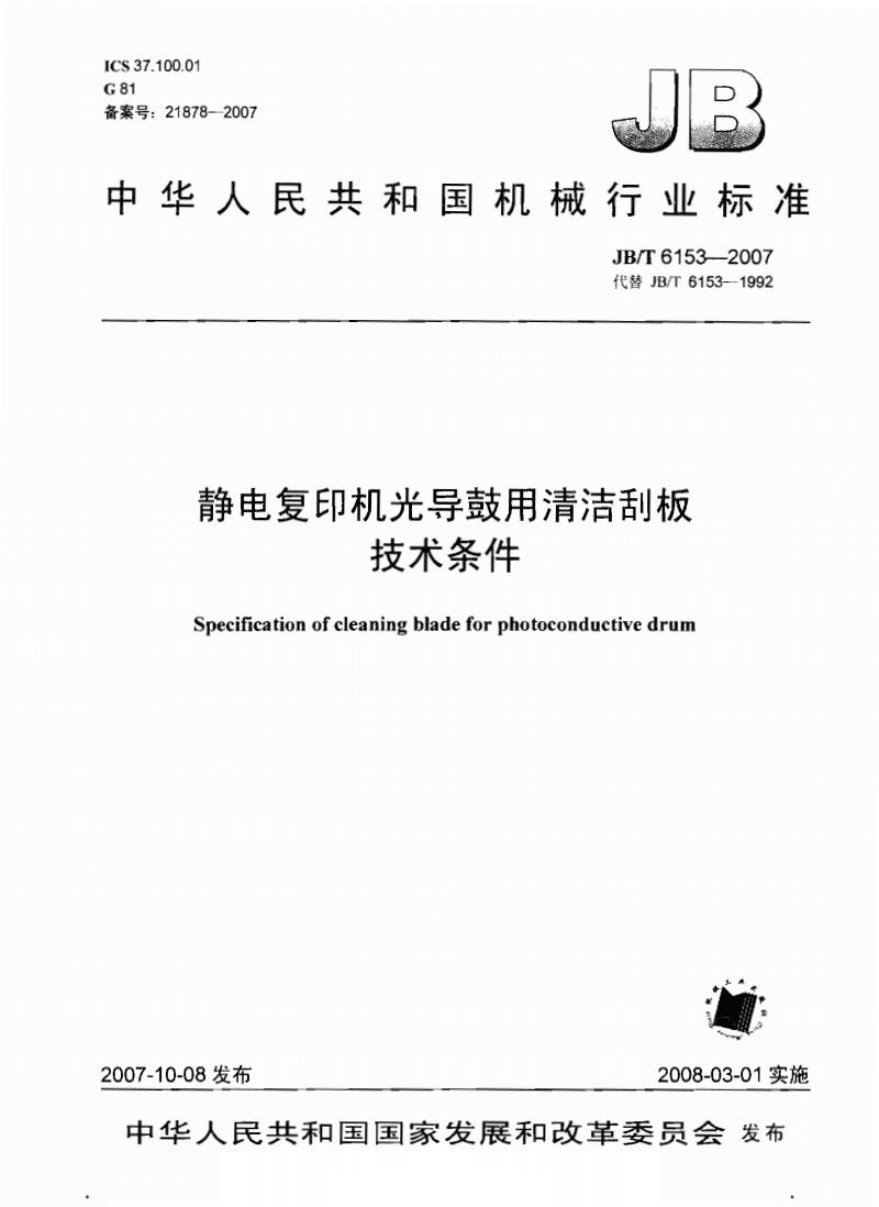 JBT6153_静电复印机光导鼓用清洁刮板  技术条件.pdf
