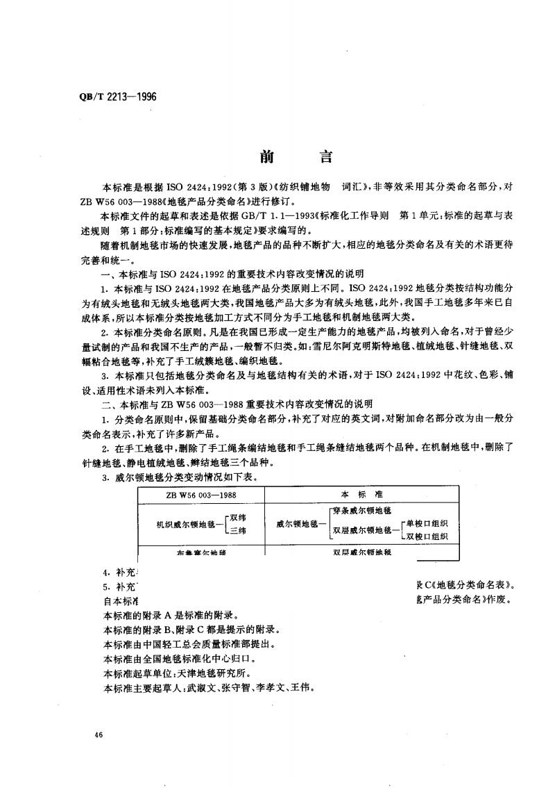 QBT2213_地毯分类命名.pdf