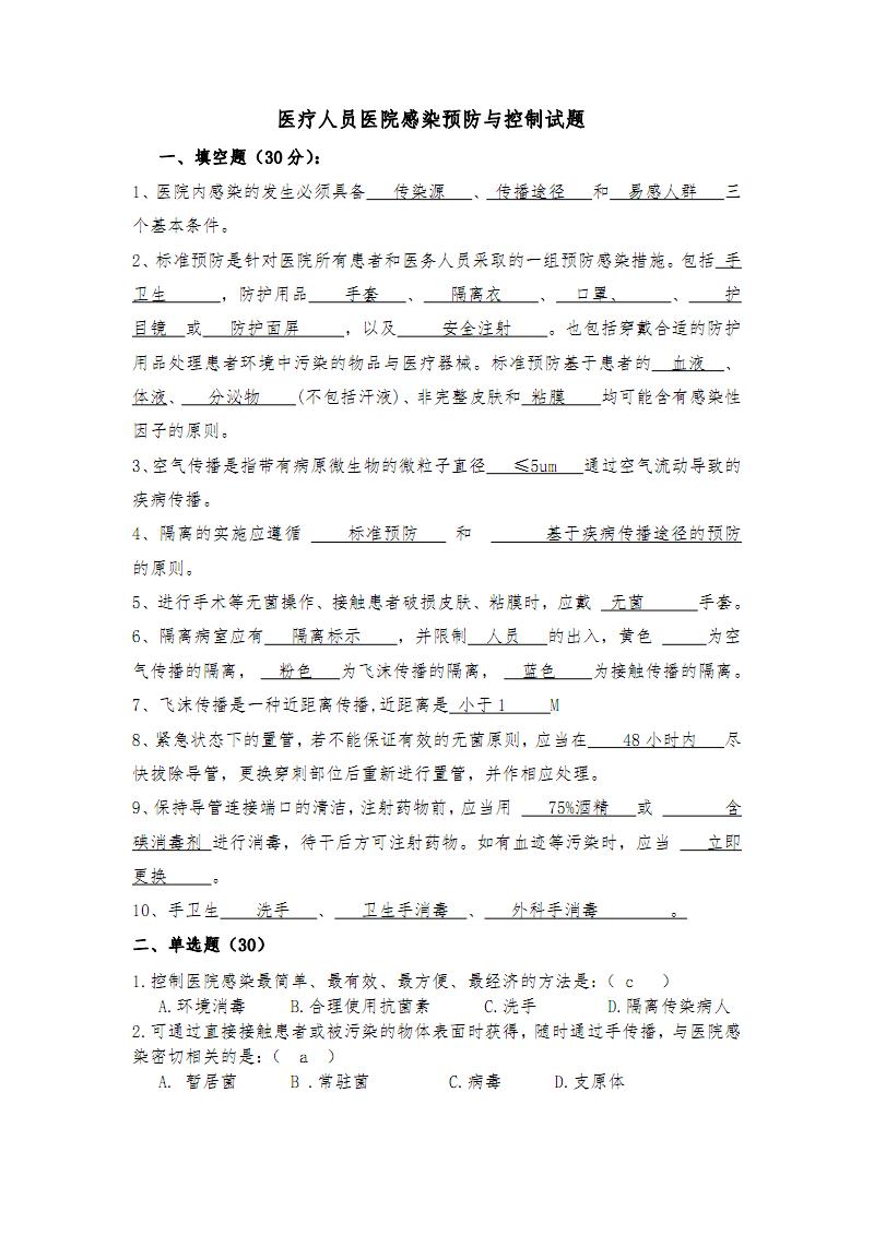 2017 院感知识考试试卷答案.pdf