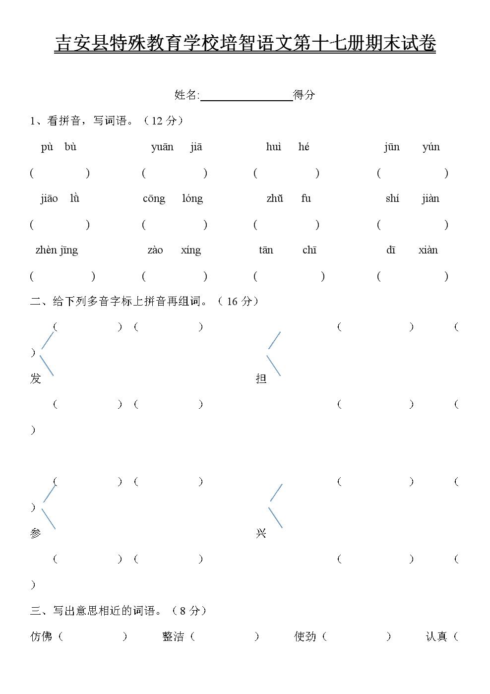 吉安县特殊教育学校培智语文第十七册期末试卷.doc