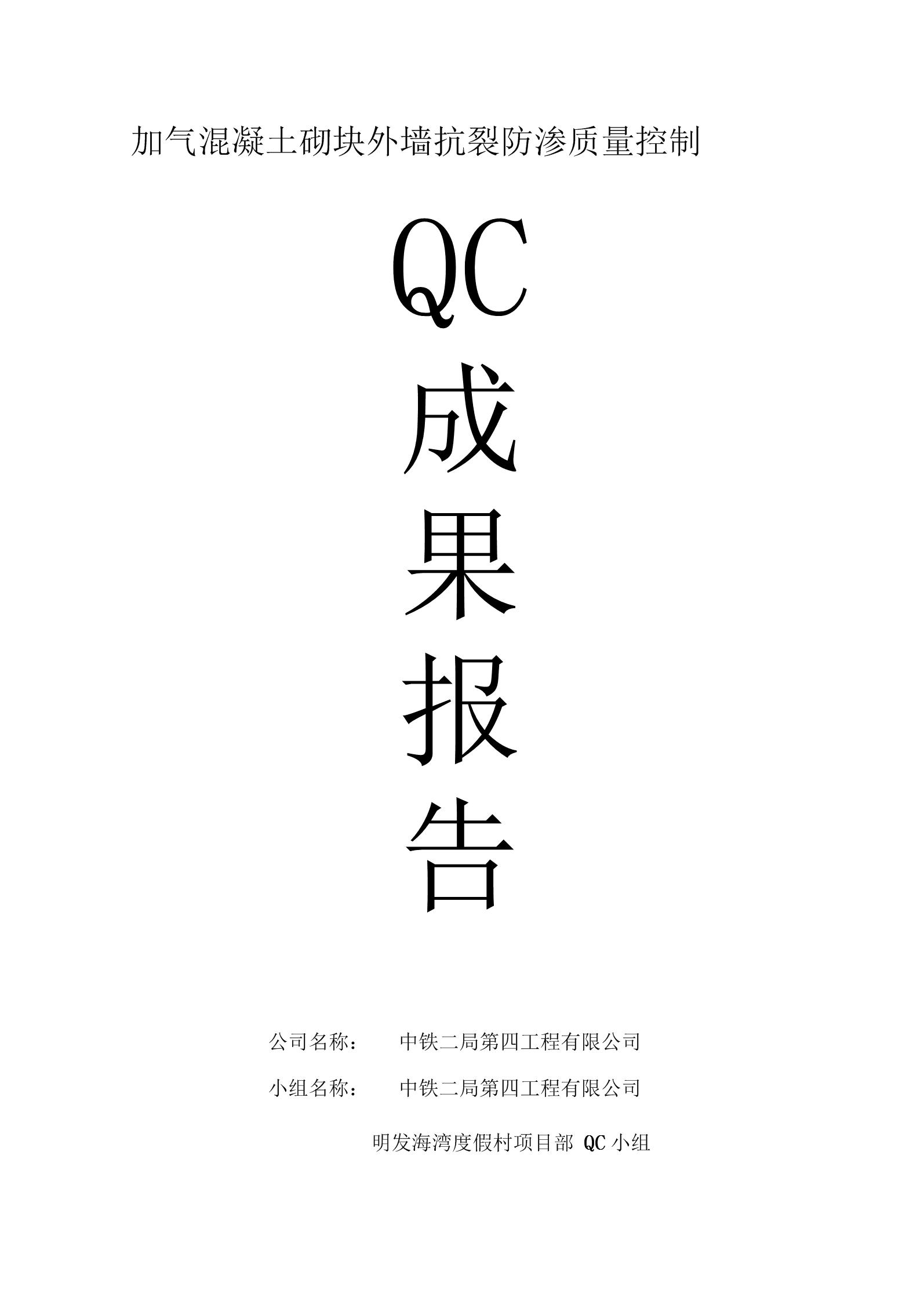 QC——加气混凝土砌块外墙抗裂防渗质量控制.docx