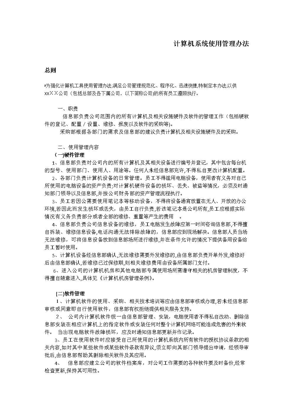 xx集团计算机系统使用管理办法.docx
