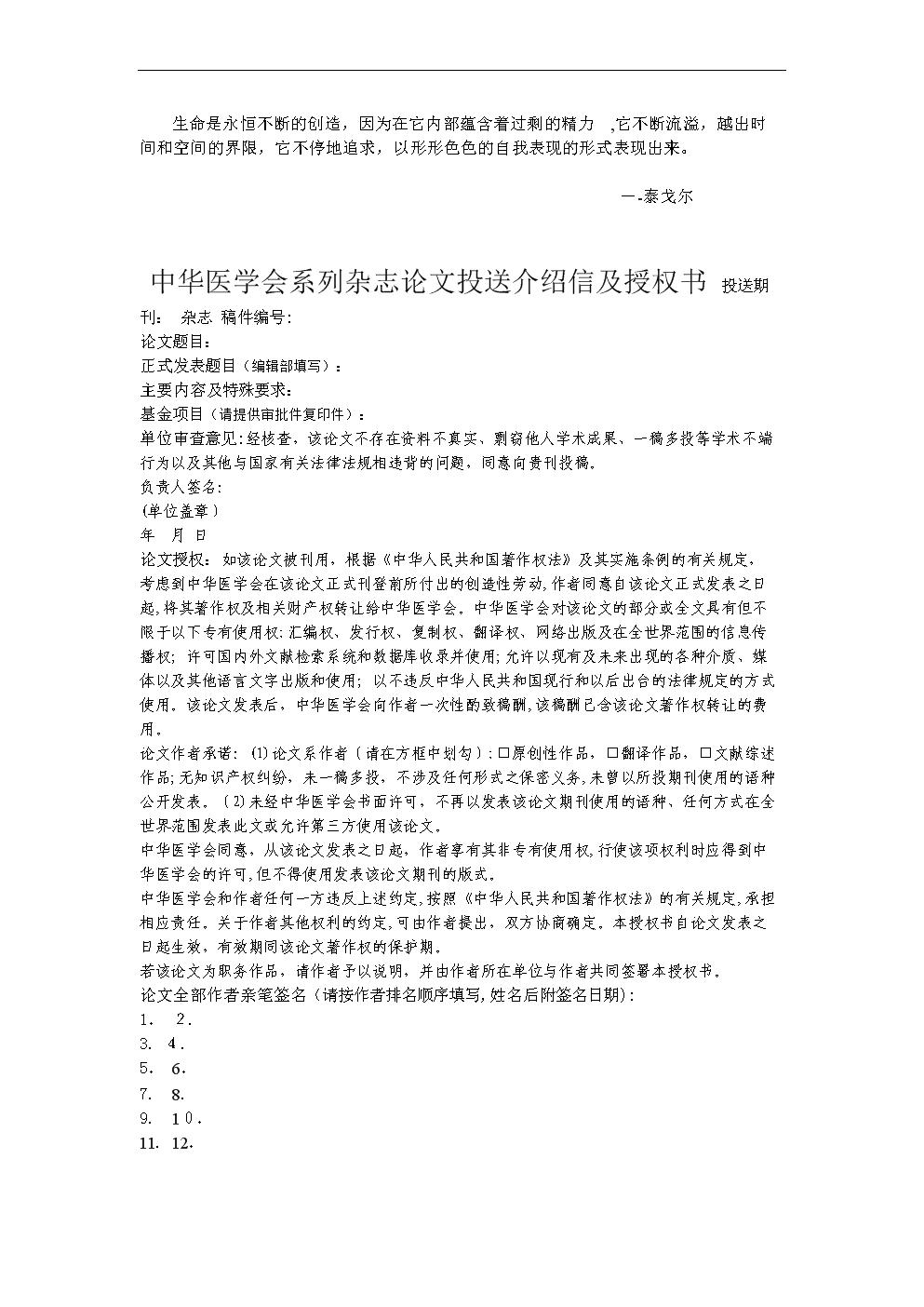 aekffyt中华医学会系列杂志论文投送介绍信及授权书 投送期刊.doc