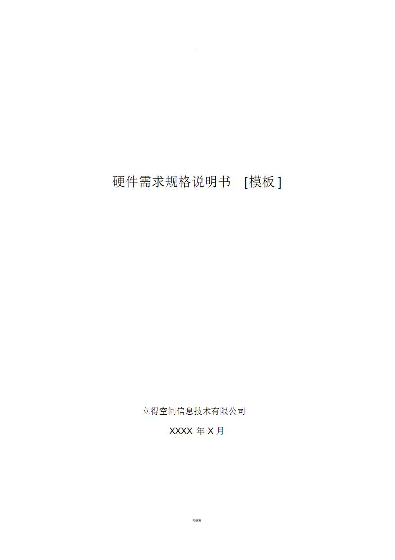03硬件需求规格说明书[模板].pdf