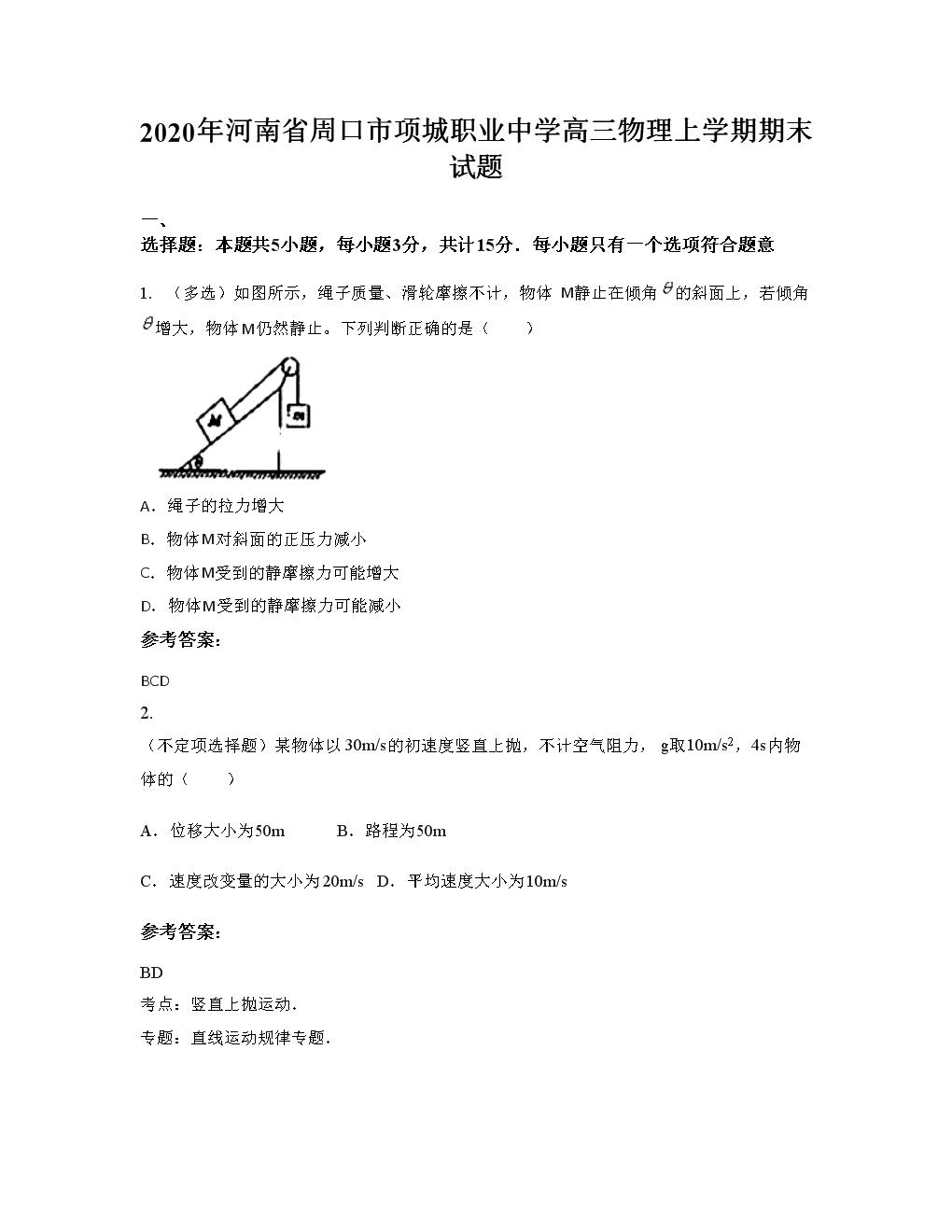 2020年河南省周口市项城职业中学高三物理上学期期末试题.docx