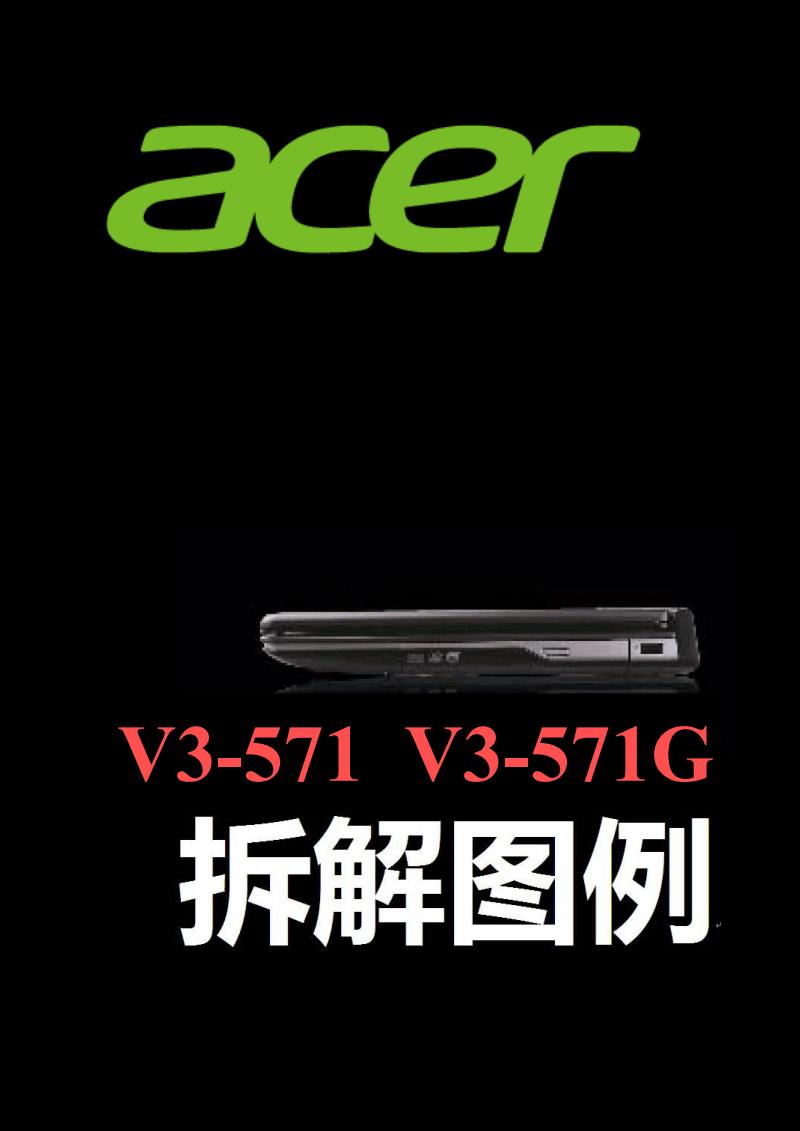 ACER V3-571 V3-571G 拆机图打印版.pdf