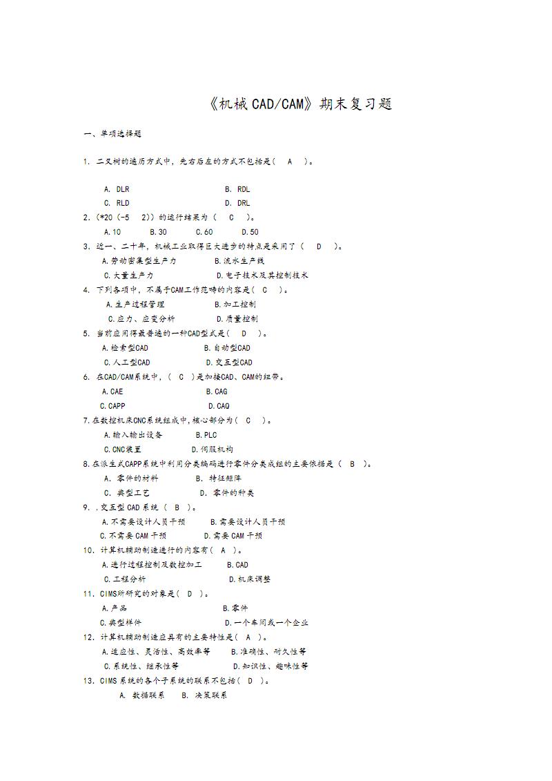 CAD- CAM期末考试必考题.pdf