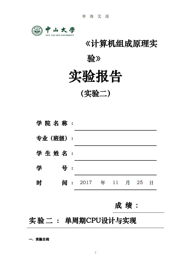 MIPS单周期CPU实验报告打印版.pdf