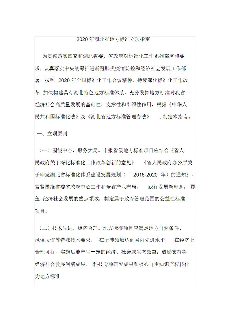 2020年湖北省地方标准立项指南.pdf