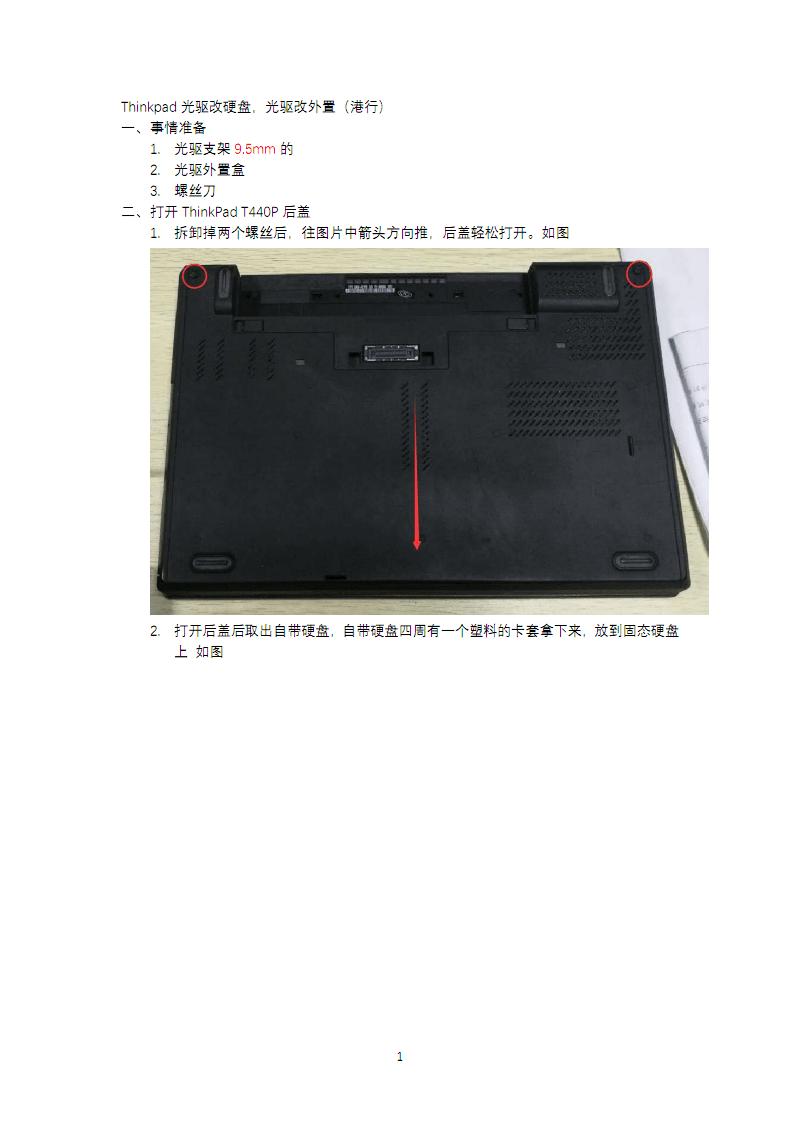 ThinkPad T440P光驱改硬盘教程打印版.pdf