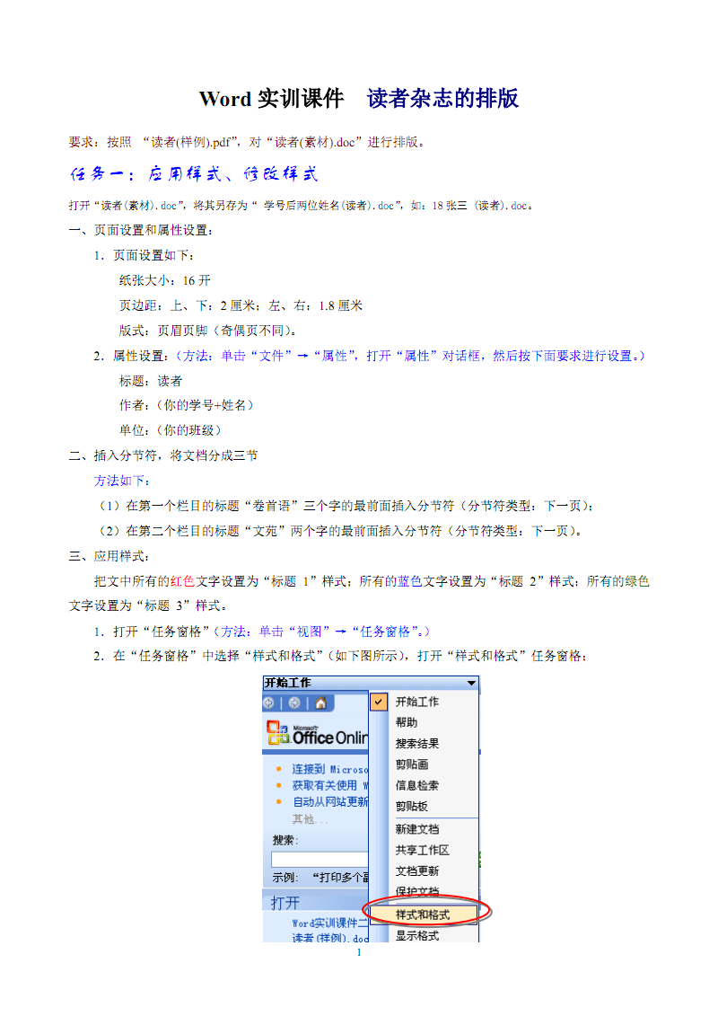 Word课件读者杂志的排版打印版.pdf
