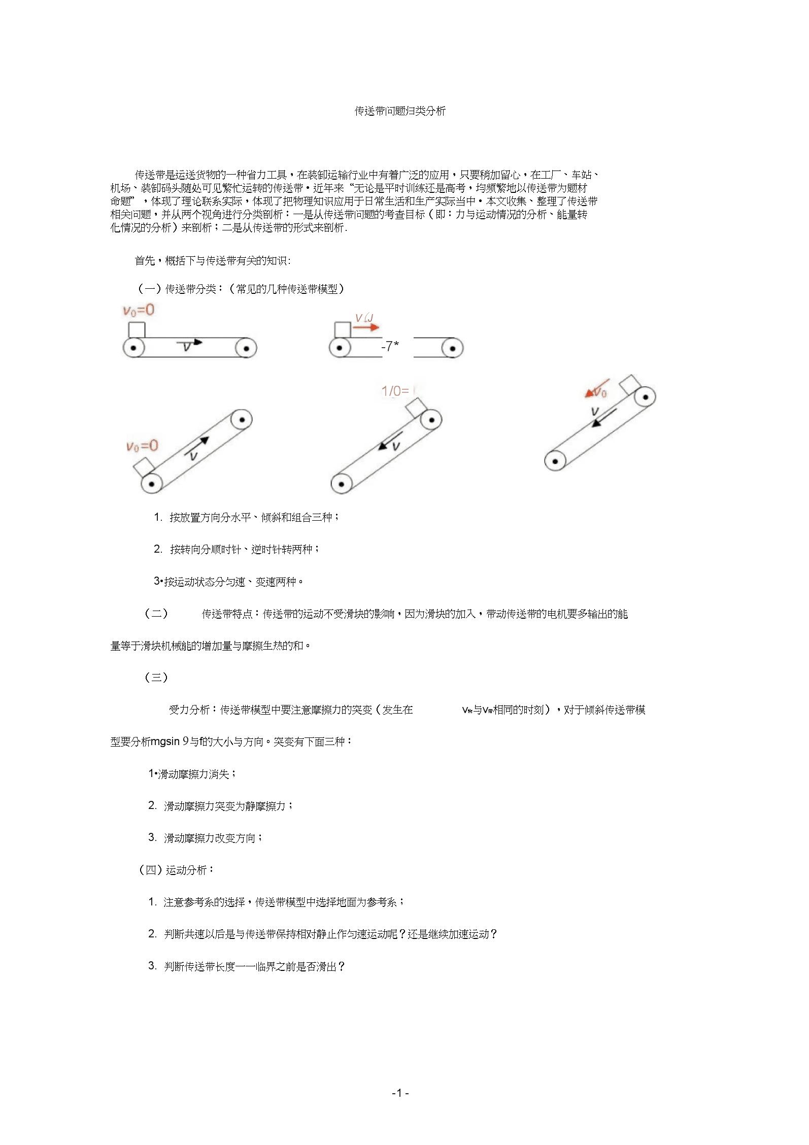 传送带问题归类分析汇总.docx