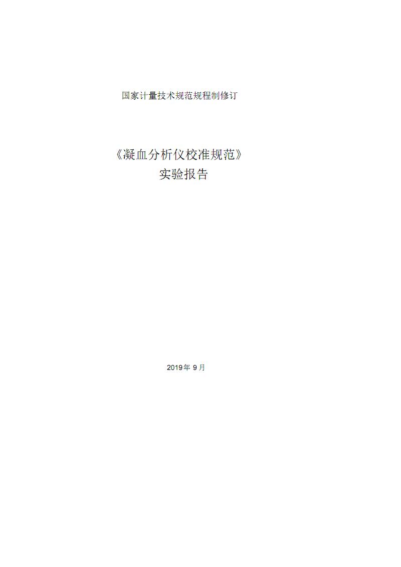 凝血分析仪校准规范(实验报告).pdf
