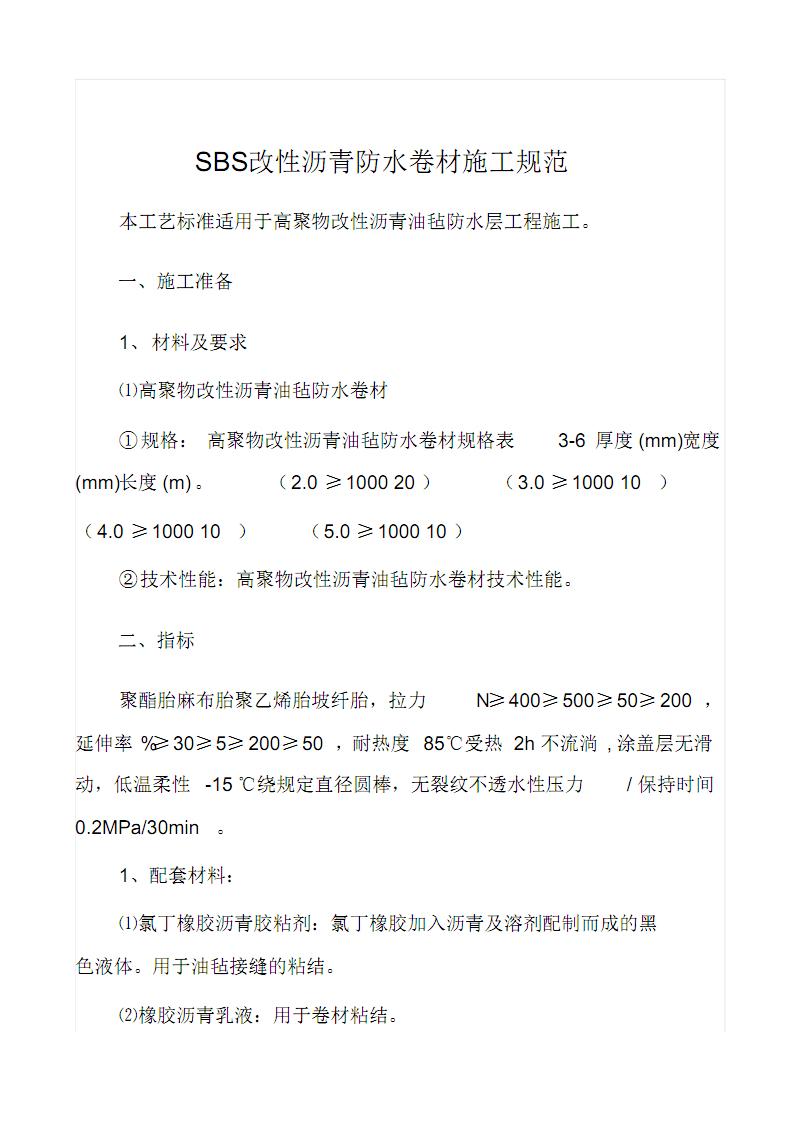 SBS改性沥青防水卷材施工规范.pdf