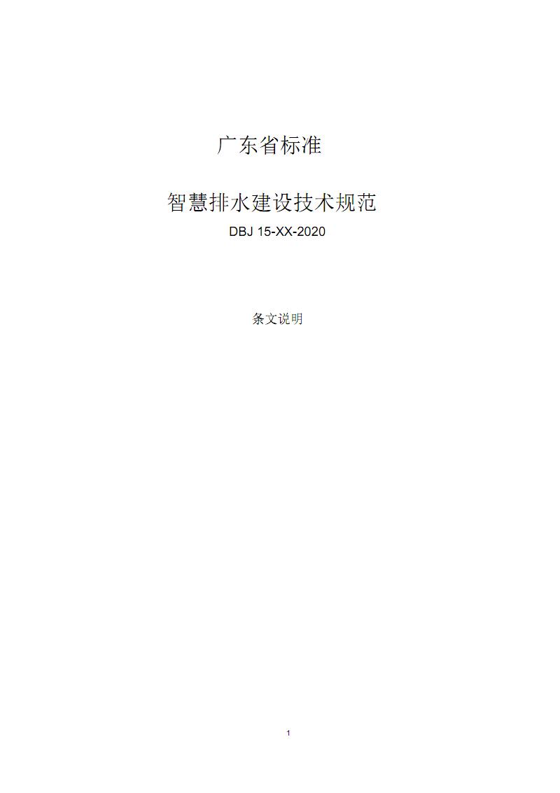 《DBJ15-XX-2020智慧排水建设技术规范》条文说明.pdf