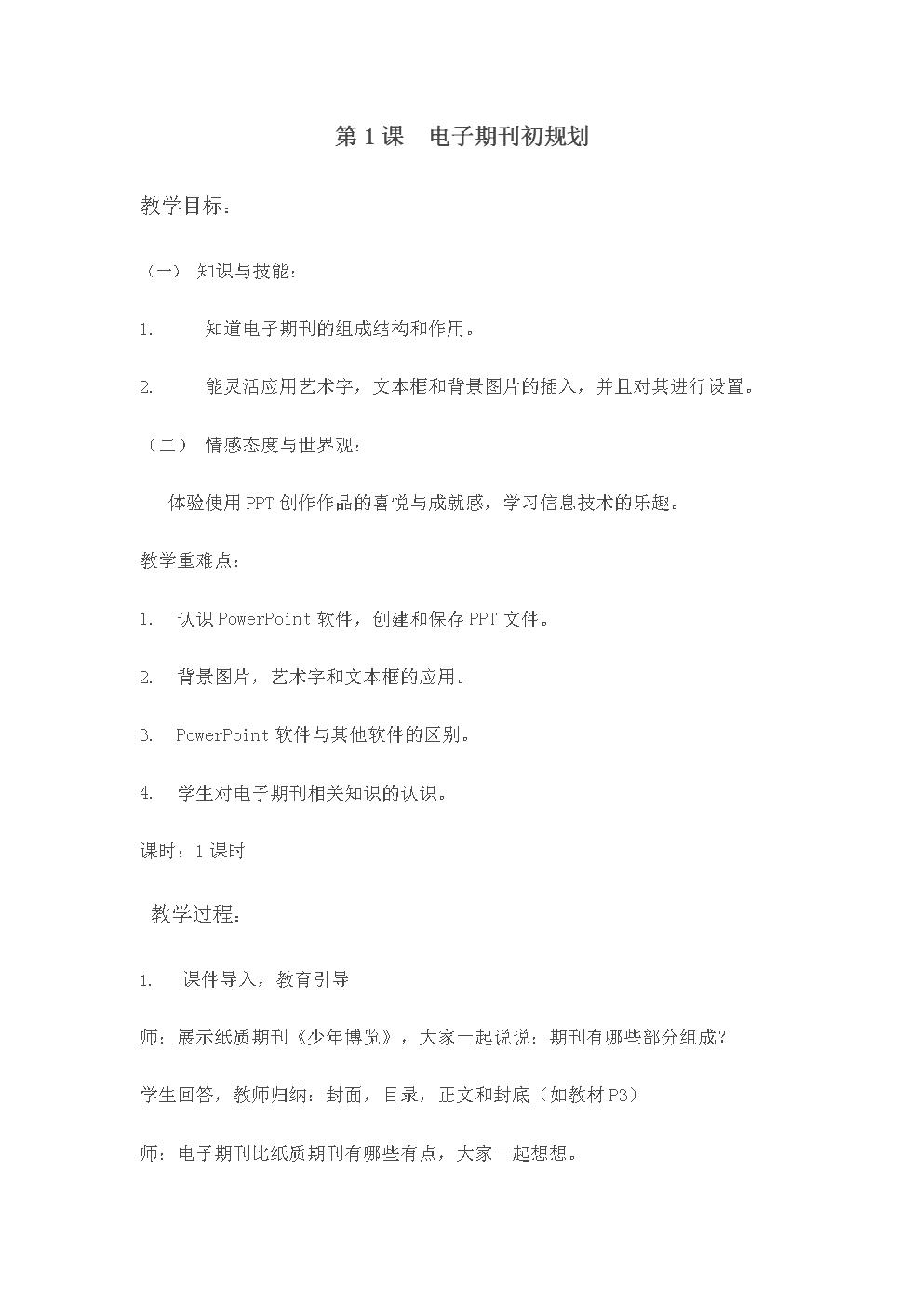 第1课  电子期刊初规划.docx