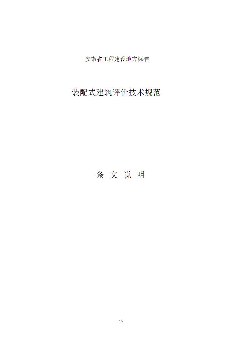 《装配式建筑评价技术规范》条文说明安徽.pdf