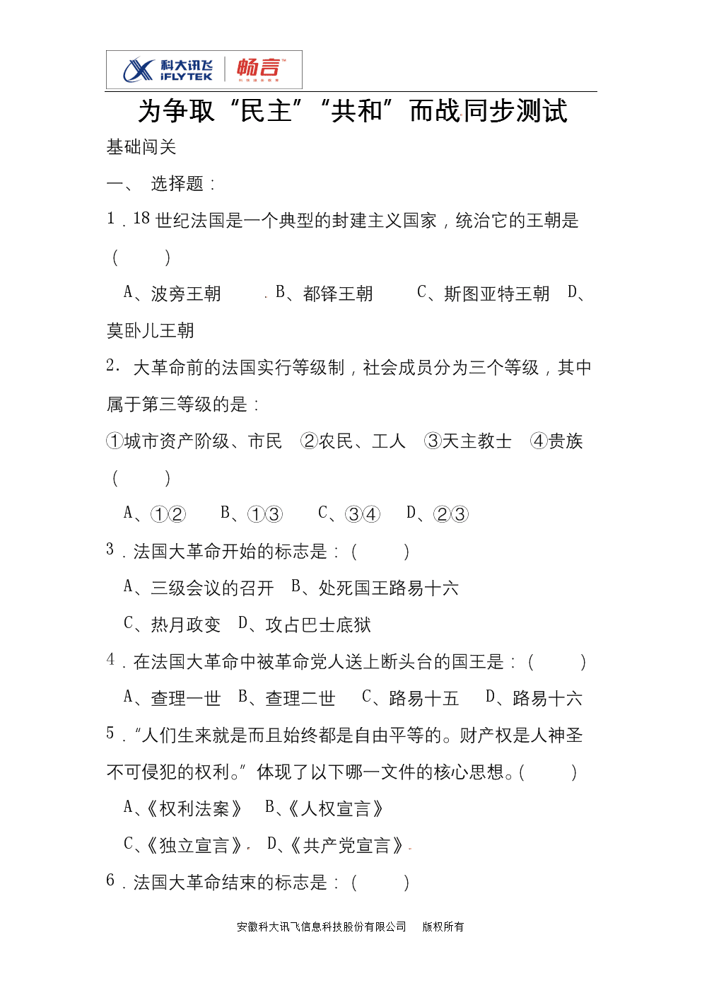 为争取民主共和而战习题.doc