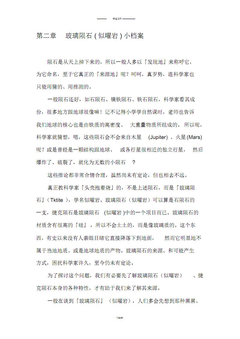 【来自天使的讯息-捷克陨石】第二章:玻璃陨石(似曜岩)小档案.pdf