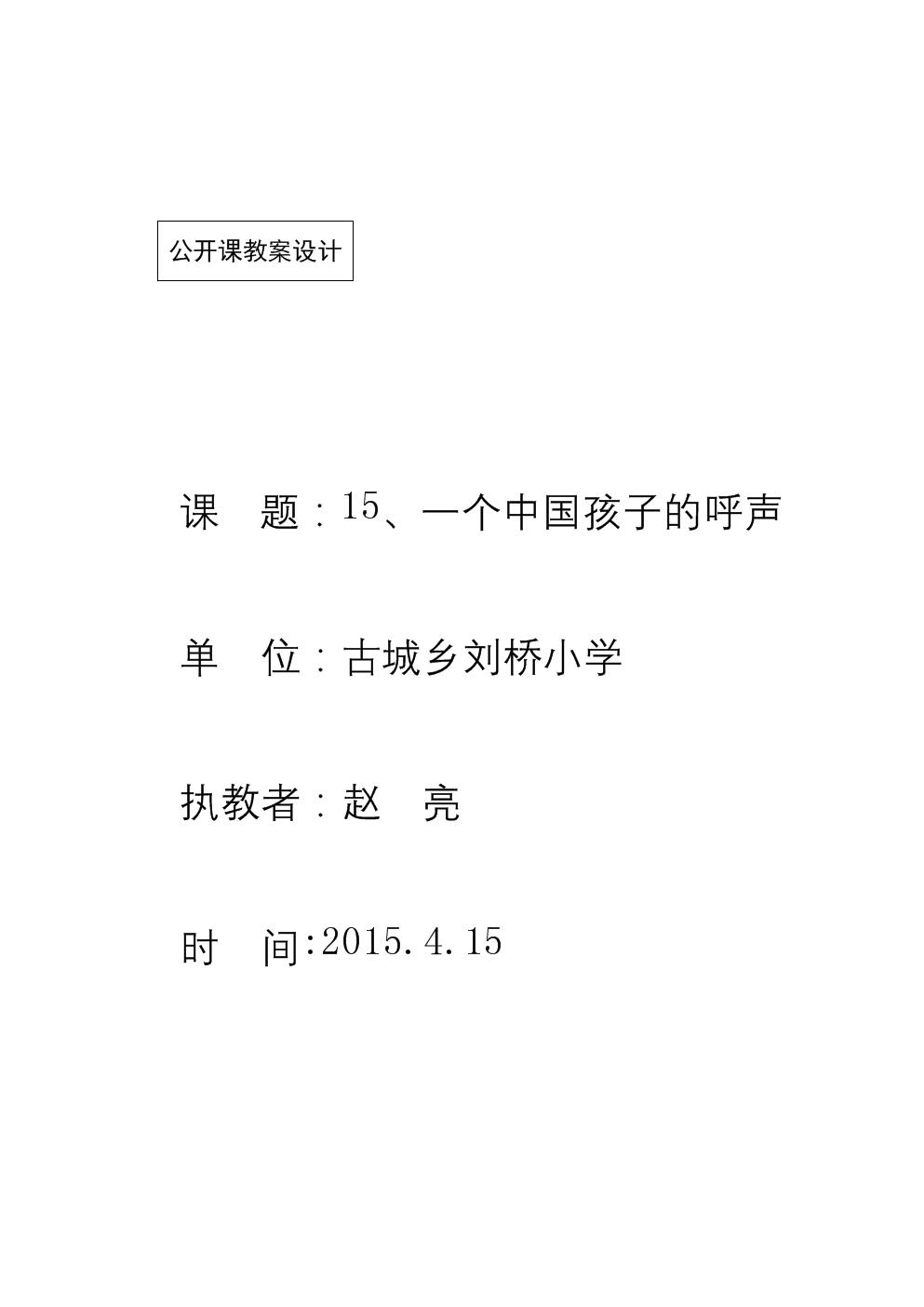 15一个中国孩子的呼.doc