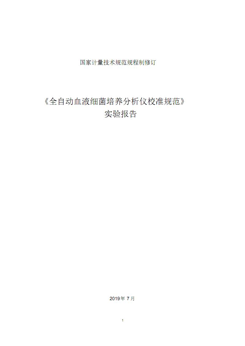 全自动血液细菌培养分析仪校准规范(实验报告).pdf