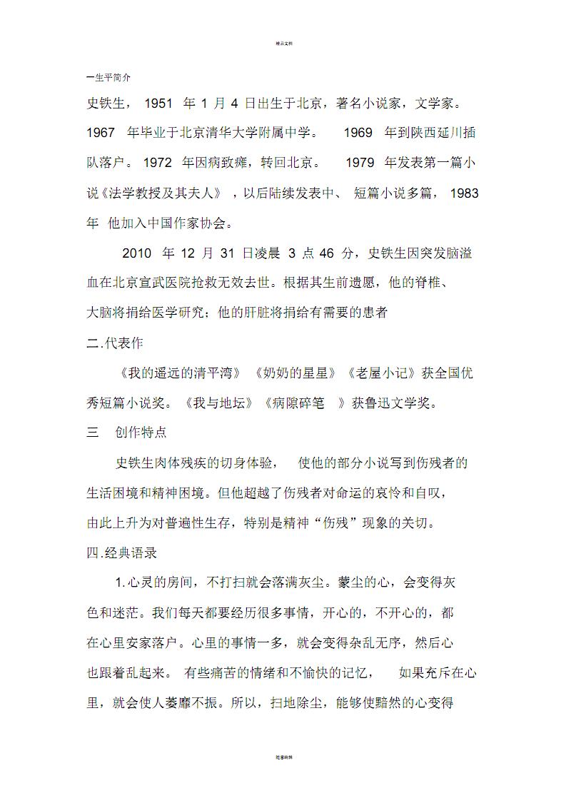 史铁生一生平简介.pdf