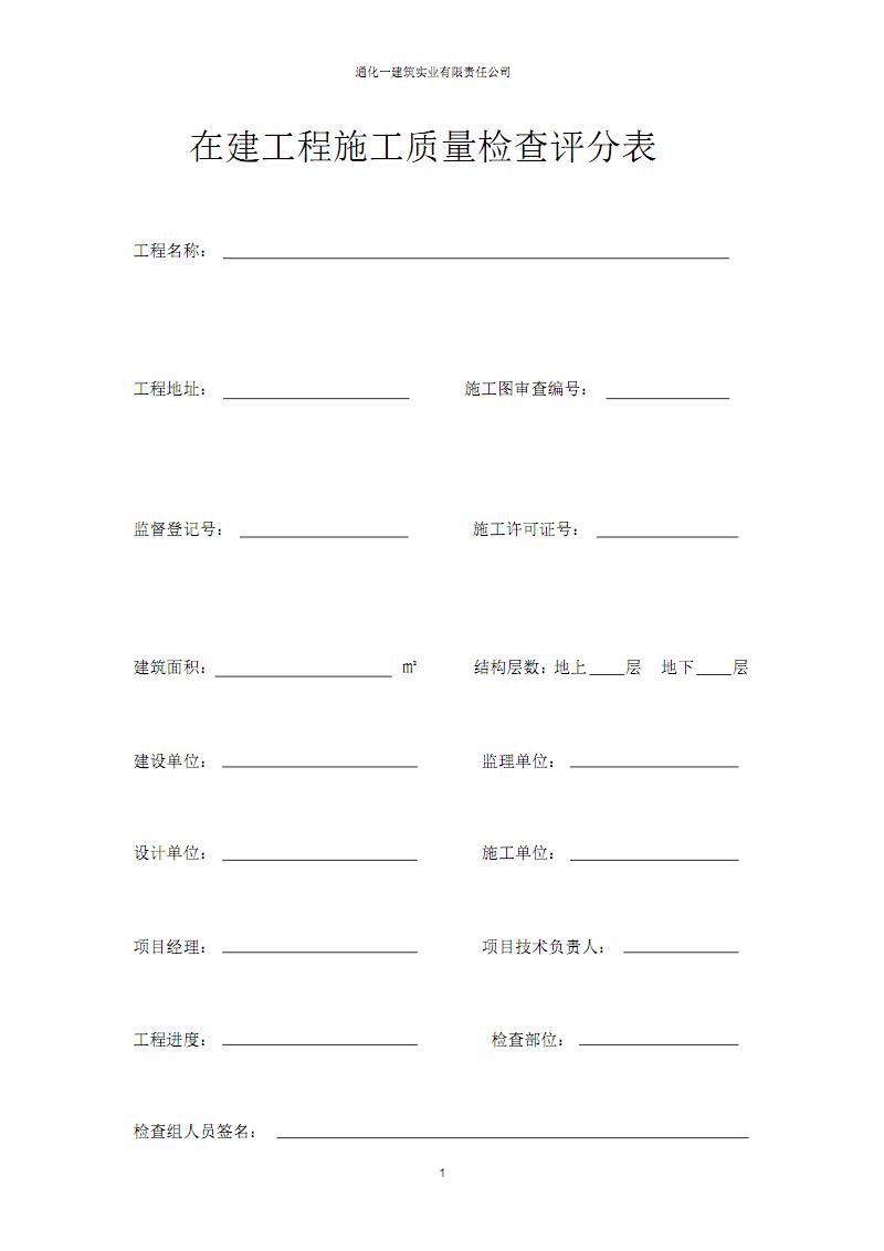 在建工程施工质量检查评分表.pdf