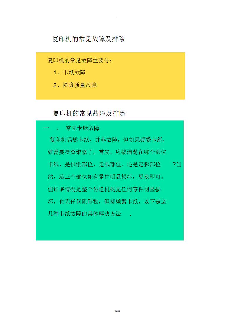 复印机的常见故障及排除.pdf