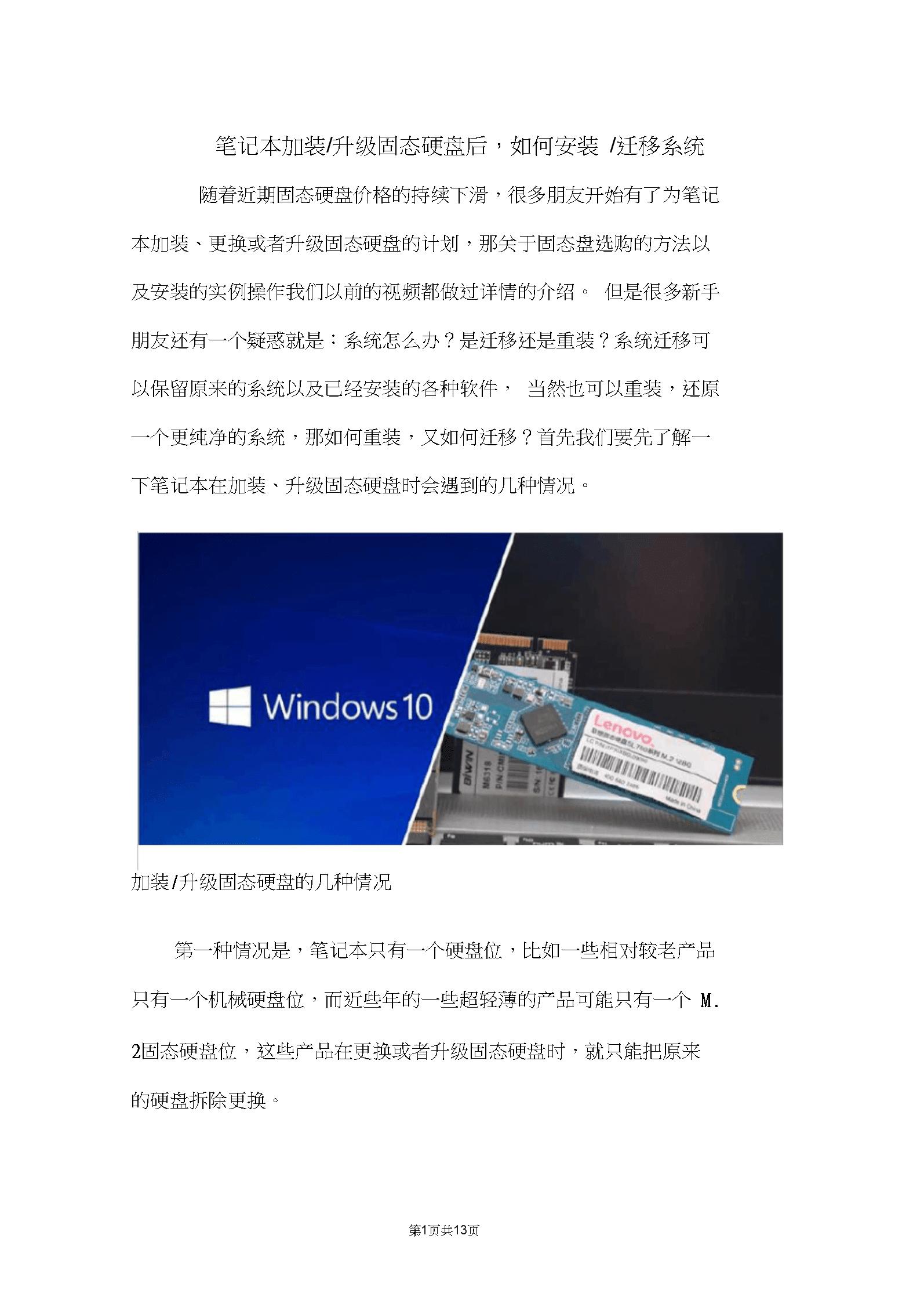 笔记本加装升级固态硬盘后如何安装迁移系统.docx