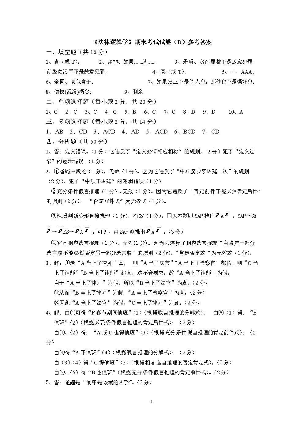 《法律逻辑学》试卷(B)答案.doc