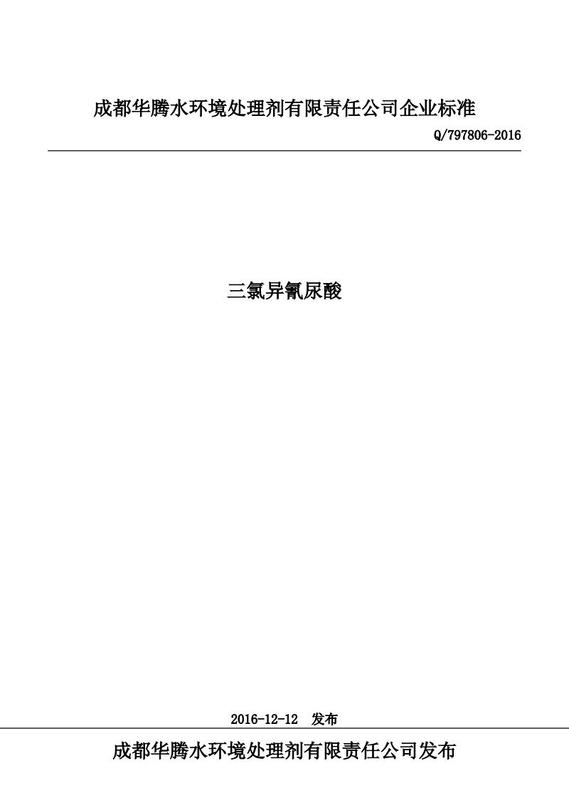 Q 797806-2016_三氯异氰尿酸.pdf