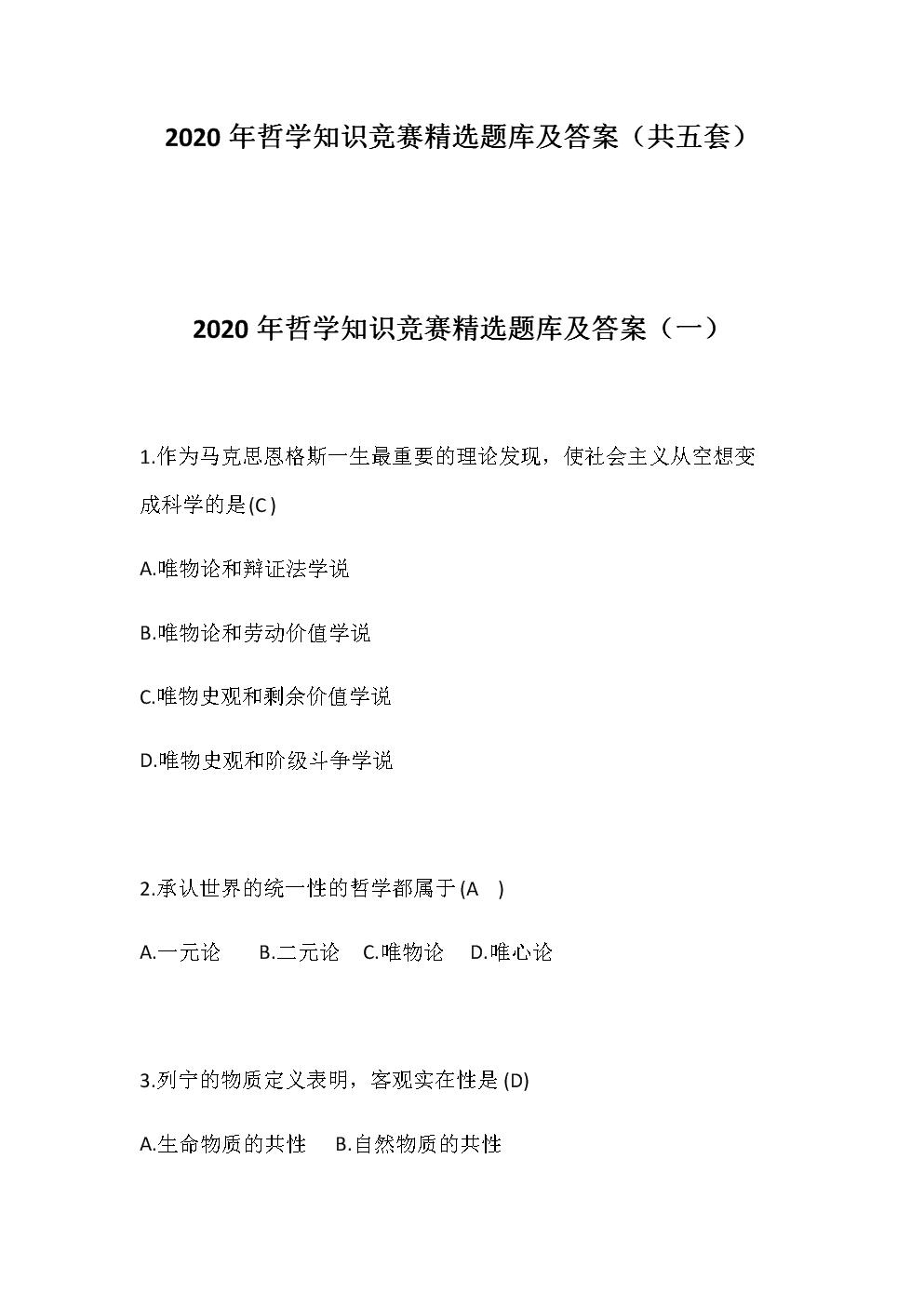2020年哲学知识竞赛精选题库及答案(共五套).docx